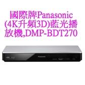 【中彰投電器】國際牌Panasonic(4K升頻3D)藍光播放機,DMP-BDT270【全館刷卡分期+免運費】