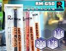 《飛翔無線》RETECH RM-G50 基地台 木瓜天線〔全長1.78m 雙頻144/430MHz 50木瓜 黑紅白〕