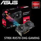 【免運費】ASUS 華碩 ROG STRIX-RX570-O4G-GAMING  顯示卡