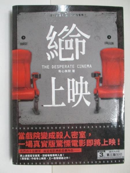【書寶二手書T3/一般小說_ANW】絕命上映 The Desperate Cinema_有心無默