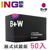B+W cleaning wipes 濕式拭鏡紙【 一盒50入】光學精密器材專用 無酒精 清潔液 輕鬆除汙漬