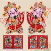 立體財神爺貼畫門貼創意門神財神到貼紙傳統文化節日新年裝飾用品qm 美芭