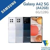 【贈自拍棒+觸控筆吊飾】Samsung Galaxy A42 5G (6G/128G) 6.6吋 智慧型手機【葳訊數位生活館】
