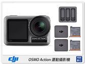 送充電管家(含座充+電池X2)+STC玻璃保護貼~ DJI 大疆 OSMO Action 運動攝影機(公司貨)