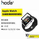 hoda Apple Watch S1/S2/S3 42mm 3D 全曲面滿版玻璃保護貼 一片式 背膠 [現貨]