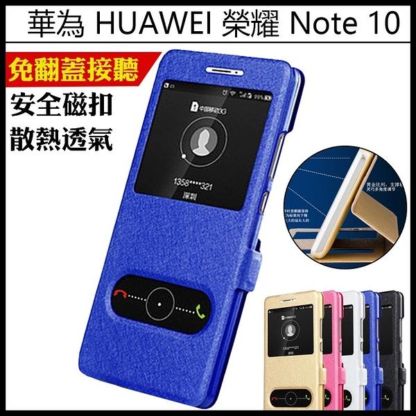 蠶絲 華為 榮耀 20 pro Note10 雙開窗蠶絲紋 手機殼 Honor V20 手機皮套 免翻蓋接聽 保護套 手機套