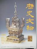 【書寶二手書T4/雜誌期刊_FFO】歷史文物_144期_真實的博物館-柬埔寨金邊的…