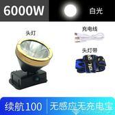 手電筒LED頭燈強光遠射釣魚燈充電感應手電筒打野超亮礦燈頭戴式3000米 【多變搭配】
