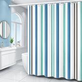 衛生間浴簾防水布套裝浴室免打孔窗簾防霉簾子掛簾日本洗澡隔斷簾