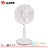 SPT 尚朋堂 3D擺頭 35CM立地電扇 SF-1403D