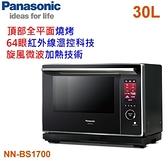 限量促銷下單$31900現貨!(Panasonic國際)30L蒸烘烤微波爐 NN-BS1700 雙北門市可取貨