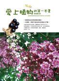 (二手書)愛上植物的第一本書