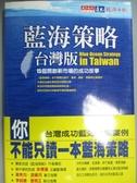 【書寶二手書T1/財經企管_NPF】藍海策略(台灣版)_朱博湧