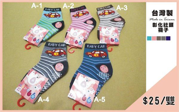 【YT店】紅色小跑車襪子/短襪/止滑襪/童襪/嬰兒襪【台灣製MIT】(1~3歲)