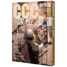 CCC創作集26號(下一頁.數位漫畫)