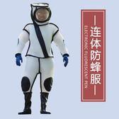 防蜂衣 馬蜂服全套透氣專用加厚胡蜂服防蜂帽衣防護全身防蜂連體衣馬蜂衣  城市科技DF
