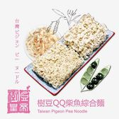 樹豆皇帝.樹豆QQ柴魚綜合麵(六入/袋)﹍愛食網