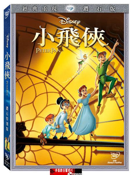 【停看聽音響唱片】【DVD】 小飛俠鑽石特別版