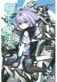 騎士&魔法03