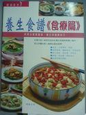 【書寶二手書T7/養生_QDC】養生食譜-食療篇_郭玉梅