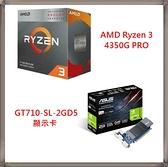 【CPU+顯示卡】AMD Ryzen 3 4350G PRO 四核心 處理器 + 華碩 ASUS GT710-SL-2GD5 顯示卡