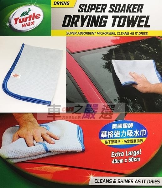 車之嚴選 cars_go 汽車用品【TW126】美國龜牌Turtle Wax 華格強力吸水巾 60x45公分