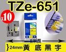 [ 原廠 含稅價 x10捲 Brother 24mm TZe-651 黃底黑字 ] 兄弟牌 防水、耐久連續 護貝型標籤帶 護貝標籤帶