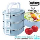 【Dashiang】三層隔熱便當盒