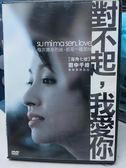 影音專賣店-N10-024-正版DVD*國片【對不起,我愛你】-田中千繪*吳懷中
