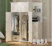 簡易衣柜單人小組裝收納塑料出租房柜子簡約現代經濟型省空間衣櫥 aj4541『紅袖伊人』