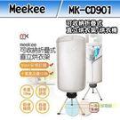 *元元家電館*Meekee可收納折疊式直立烘衣架/烘衣機MK-CD901