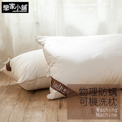 枕頭 / 防螨枕【樂芙物理性可機洗枕-兩入組】表布微米編織技術  無毒防螨  戀家小舖台灣製AEJ303
