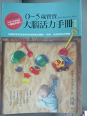 【書寶二手書T9/保健_MDB】0~5歲寶寶大腦活力手冊(增訂版)_John Medina