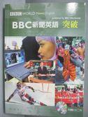 ~書寶 書T2 /語言學習_MEQ ~BBC 新聞英語突破_Gwen Berwick ,Janet Hardy 著_ 附光碟