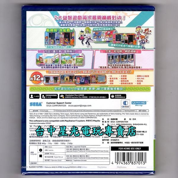 【PS5原版片 可刷卡】 魔法氣泡 特趣思 俄羅斯方塊2 中文版全新品【台中星光電玩】