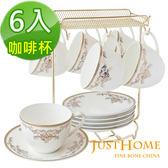 Just Home金色盛宴高級骨瓷6入咖啡杯盤組附架(附禮盒)