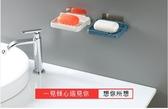 【壁掛肥皂架】無痕貼香皂盤 免釘免鑽肥皂盤 瀝水設計香皂架