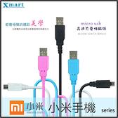 ◆Xmart Micro USB 2M/200cm 傳輸線/高速充電/小米 Xiaomi 小米2S MI2S/小米3 MI3/小米4 MI4/小米4i/小米 Note