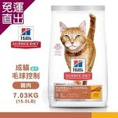 Hills 希爾思 8876 成貓 毛球控制 低卡 雞肉特調 7.03KG/15.5LB 寵物 貓飼料 送贈品【免運直出】