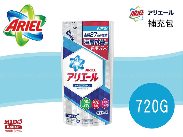 日本P&G ARIEL 超濃縮洗衣精補充包 消臭抗菌 720G 單入《Midohouse》