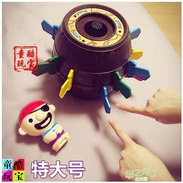 交換禮物 特大超大號海盜桶大叔桶插劍桌游親子成人創意玩具