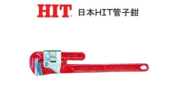 管子鉗 水管鉗 200m/m HIT 日本製 水電建築工具
