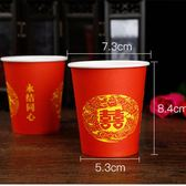 一次性紙杯子結婚喜慶喜事婚宴會用品整箱500只大紅色紙杯梗豆物語
