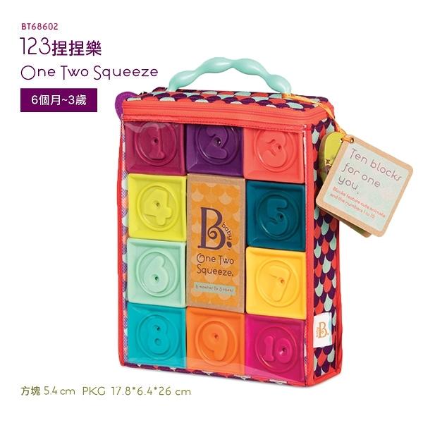 【愛吾兒】美國B.Toys 123捏捏樂(芽綠) One Two Squeeze