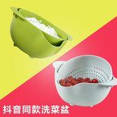 水果盤 抖音大號雙層洗菜盆瀝水籃客廳創意水果盤塑料廚房家用洗水果神器【全館九折】