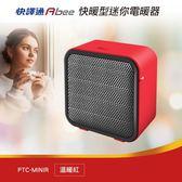 快譯通Abee 迷你陶瓷式電暖器-紅色 PTC-MINIR