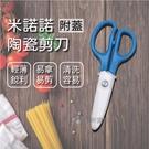 免運【珍昕】米諾諾陶瓷剪刀小附蓋~顏色隨機(長約15.5cmx寬約6.5cm)/剪刀/料理剪刀/廚房用具