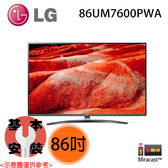 【LG樂金】LG 86吋 UHD 4K物聯網電視 86UM7600PWA 送貨到府+基本安裝