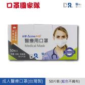 【醫博士】永猷 醫療用口罩(成人 藍色) 50片/盒 (限購二盒)