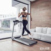 跑步機 智能折疊家用款小型女室內超靜音折疊簡易 FR11165『俏美人大尺碼』